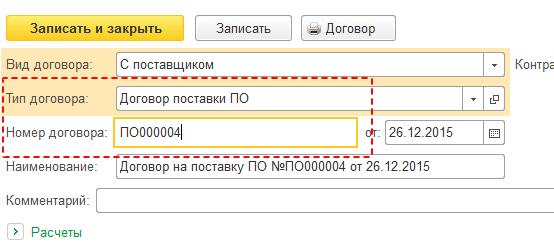 Дополнение. Автоматическая нумерация договоров по типу для 1С:Бухгалтерия 8, редакция 3.0