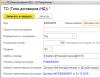 Расширение. Автоматическая нумерация договоров по типу для 1С:Бухгалтерия 8, редакция 3.0